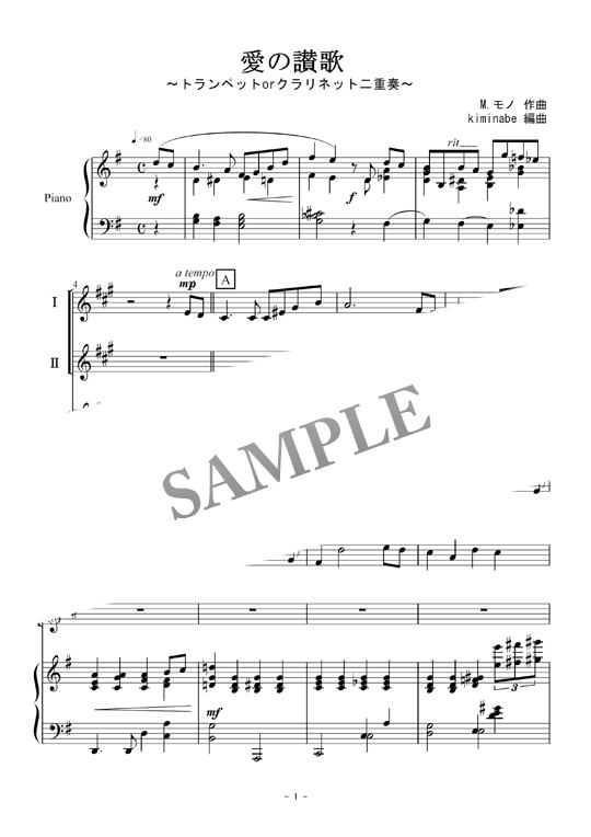 の ピアノ 愛 讃歌 愛をテーマにしたクラシック曲を探しています