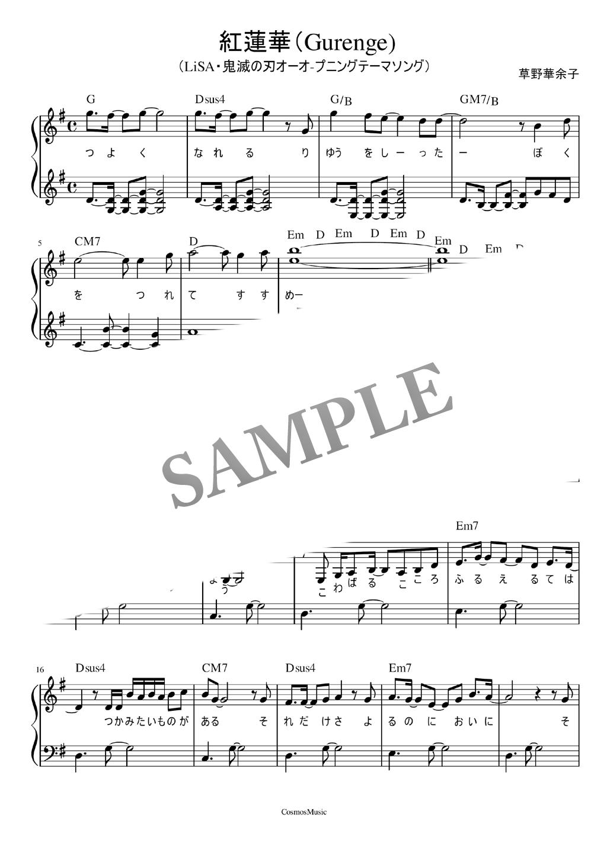 歌詞ピアノ 紅蓮華 紅蓮華(楽譜)LiSA|ピアノ(弾き語り) 初~中級