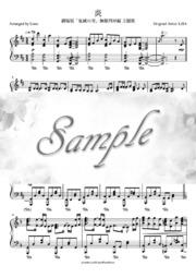 楽譜 僕 の こと ピアノ