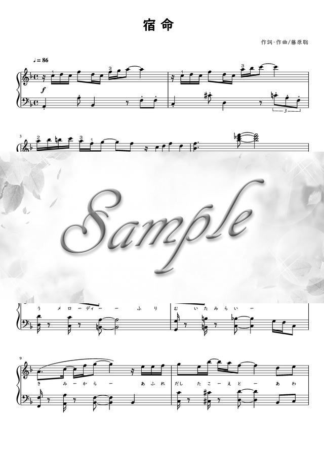 ピアノ 宿命 宿命 コード
