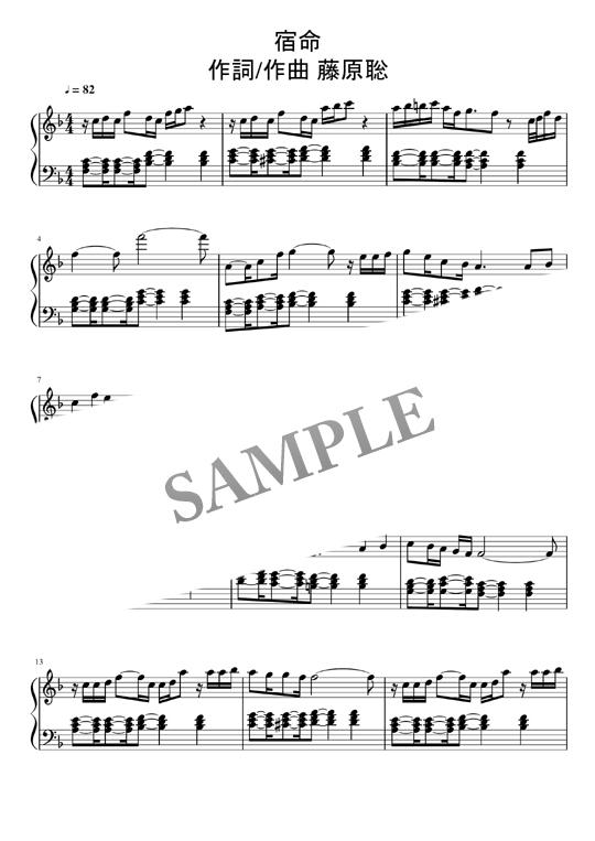 ピアノ 宿命