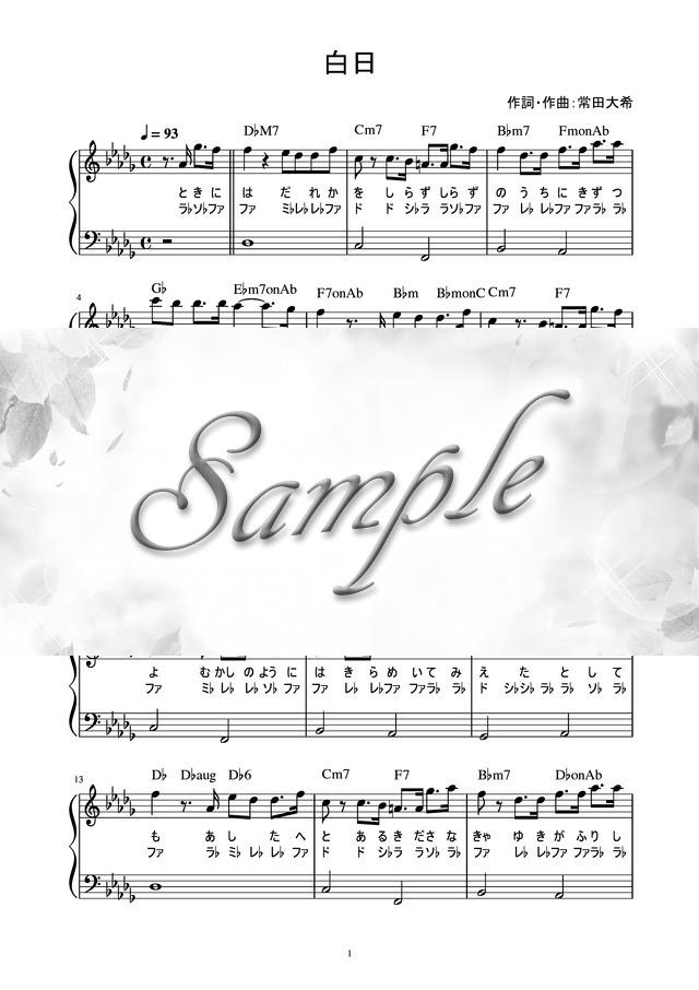 白 日 ピアノ 簡単