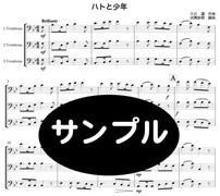楽譜 少年 ハト と