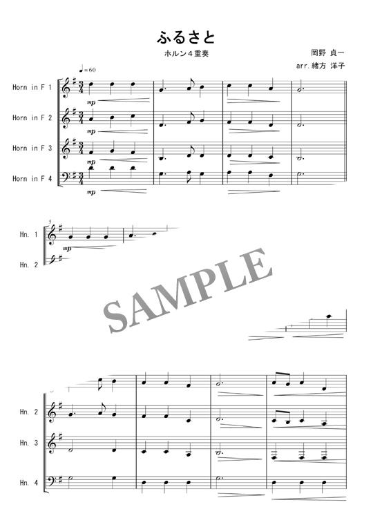 ふるさと 文部省唱歌 ホルン4重奏コンビニプリント対応